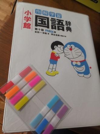 子供の辞書