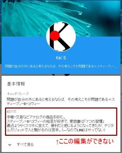 google+紹介文の編集