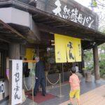 月の峠(福岡県朝倉市のパン屋さん)に行きました