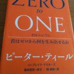 『ZERO to ONE』を読んでいます