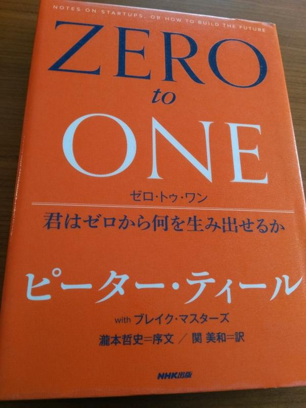 『ZERO to ONE』