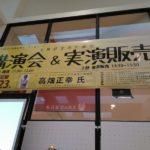 文具王:高畑正幸氏の講演に行ってきました