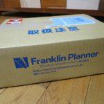 フランクリン・プランナー2017年が届きました