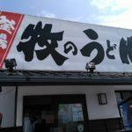牧のうどん(福岡空港店)が好きではなかったという話