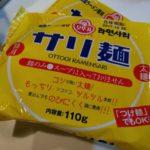 「サリ麺」というカルディの商品がお気に入り!