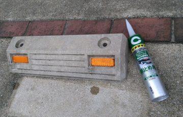 駐車場の車止め固定