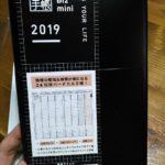 ジブン手帳2019