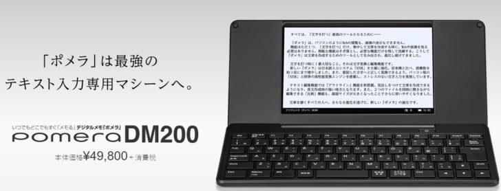 ポメラDM200