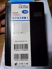 ビジネス手帳1