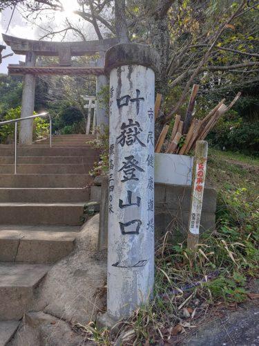 叶岳・叶獄神社