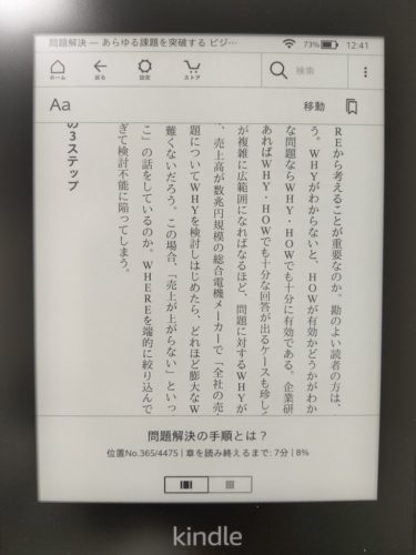 Kindle使い方