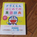 小学生の息子に英語辞書を買いました