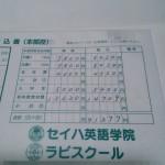 セイハ英語学院の月謝(授業料)