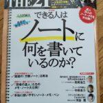 The21 1月号「できる人はノートに何を書いているのか?」