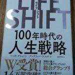 LIFE SHIFT(ライフ・シフト)という本を読みました