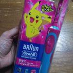 子供が歯磨きをやってくれない悩みを解消