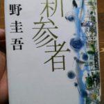 「新参者」という本を読みました(東野圭吾の本)