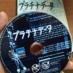 プラチナデータ(東野圭吾)原作か映画か・・・