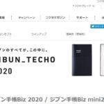 手帳2020年~どの手帳を選ぶか考え中・・・