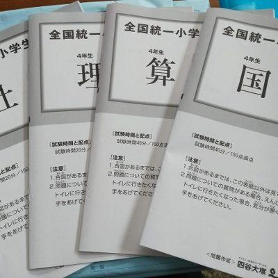 四谷大塚テスト