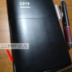 ジブン手帳のカバーは弱い