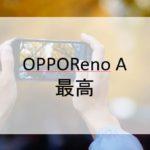 OPPOReno A