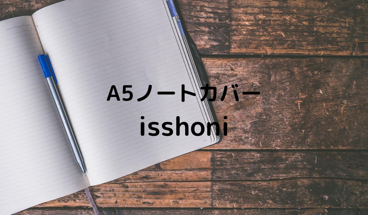 ノートカバー isshoni