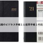 高橋手帳とNOLTY比較